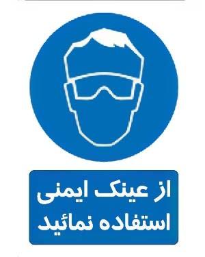 از عینک ایمنی استفاده کنید