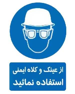 از عینک و کلاه ایمنی استفاده کنید
