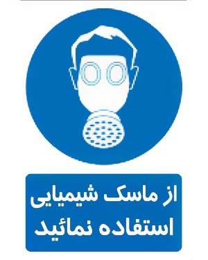 از ماسک شیمیایی ( ایمنی )استفاده کنید