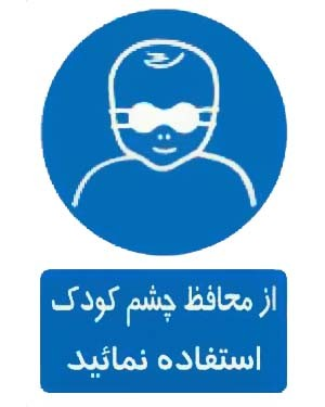 از محافظ چشم کودک استفاده نمایید