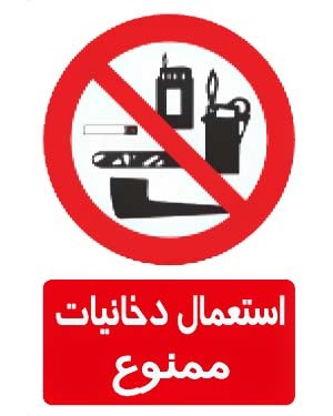استعمال دخانیات ممنوع