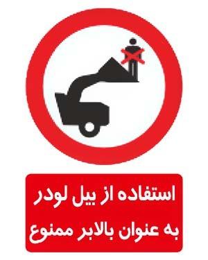 استفاده از بیل لودر به عنوان بالابر ممنوع