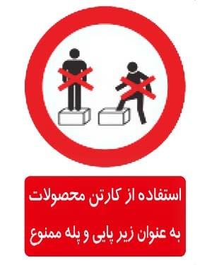 استفاده از کارتن محصولات بعنوان زیر پایی و پله ممنوع