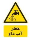 خطر آب داغ