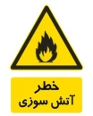 خطر آتش سوزی