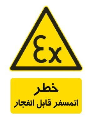 خطر اتمسفر قابل انفجار