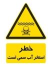 خطر استخر آب سمی است
