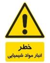 خطر انبار مواد شیمیایی
