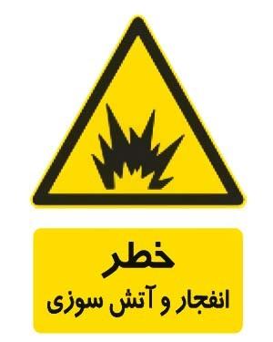 خطر انفجار و آتش سوزی