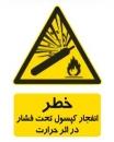 خطر انفجار کپسول تحت فشار در اثر حرارت