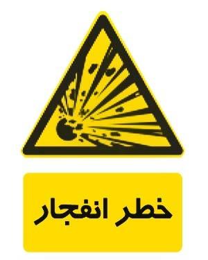 خطر انفجار