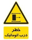 خطر درب اتوماتیک