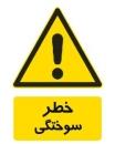 خطر سوختگی