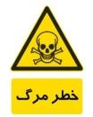 خطر مرگ