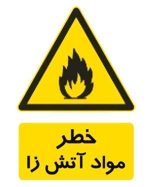 خطر مواد آتش زا