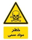 خطر مواد سمی