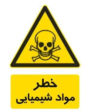 خطر مواد شیمیایی