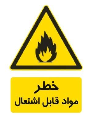 خطر مواد قابل اشتعال