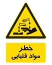 خطر مواد قلیایی