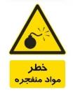 خطر مواد منفجره