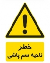 خطر ناحیه سم پاشی