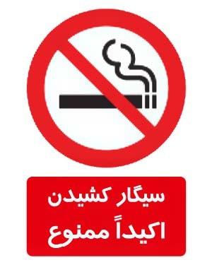 سیگار کشیدن اکیدا ممنوع