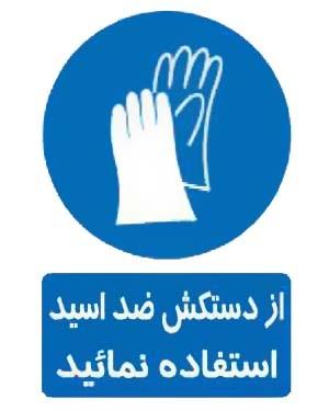 از دستکش ضد اسید استفاده کنید