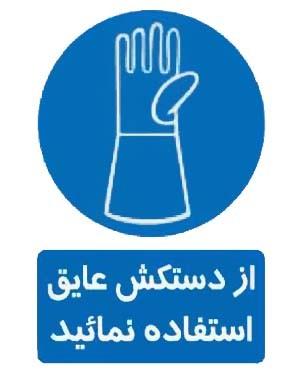 از دستکش عایق استفاده کنید
