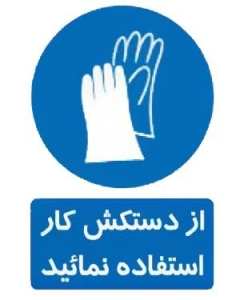 از دستکش کار استفاده کنید