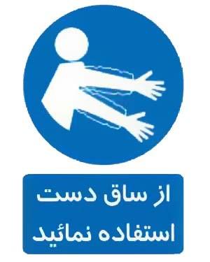 از ساق دست استفاده کنید