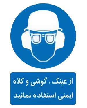 از عینک ، گوشی و کلاه ایمنی استفاده کنید