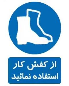 از کفش کار استفاده کنید