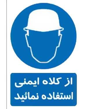 از کلاه ایمنی استفاده کنید