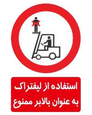 استفاده از لیفتراک به عنوان بالابر ممنوع