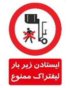 ایستادن زیر بار لیفتراک ممنوع