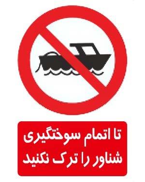 تا اتمام سوختگیری شناور را ترک نکنید
