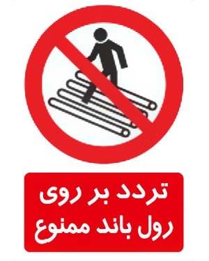 تردد بر روی رول باند ممنوع