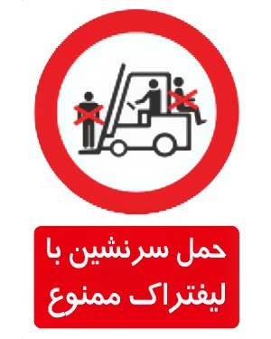 حمل سرنشین با لیفتراک ممنوع