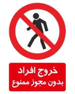 خروج افراد بدون مجوز ممنوع