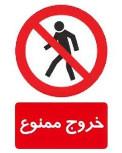 خروج ممنوع