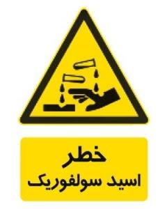 خطر اسید سولفوریک