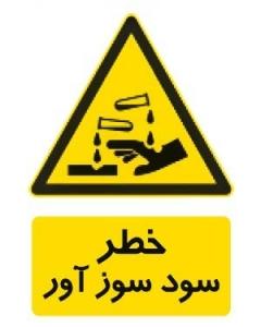 خطر سود سوز آور
