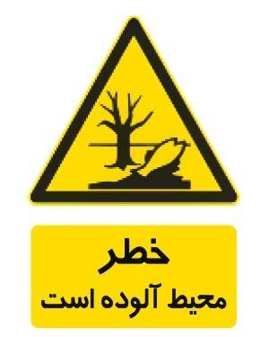 خطر محیط آلوده است