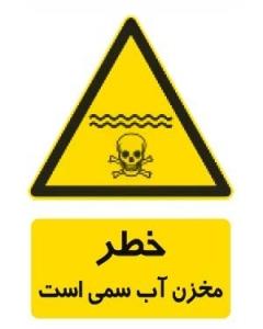 خطر مخزن آب سمی است