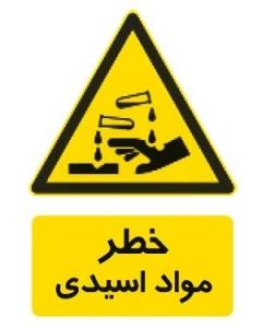 خطر مواد اسیدی