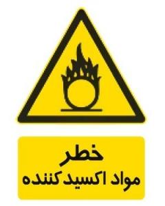 خطر مواد اکسید کننده