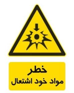 خطر مواد خود اشتعال