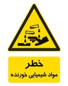 خطر مواد شیمیایی خورنده