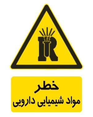 خطر مواد شیمیایی دارویی