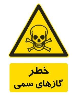 خطر گاز های سمی